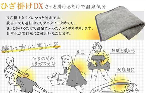 温泉ひざ掛けDX